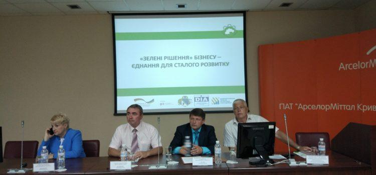 Environmental forum in Kryviy Rih