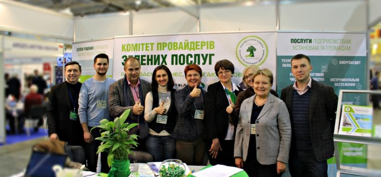 "5th Specialised Exhibition ""Ecology of the Enterprise 2017"""