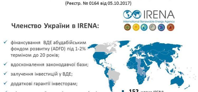 Верховна Рада України підтримала приєднання до IRENA