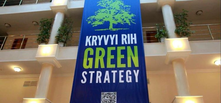 У Кривому Розі пройшов міжнародний екологічний форум