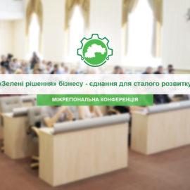 Запрошуємо Вас взяти участь у Міжрегіональній конференції «Зелені рішення» бізнесу – єднання для сталого розвитку»