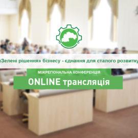 """Онлайн трансляція міжрегіональної конференції """"Зелені рішення"""" бізнесу – єднання для сталого розвитку"""