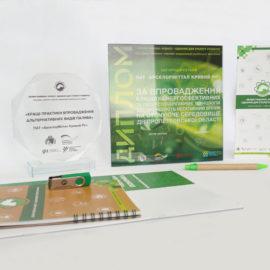 Нагороди за впровадження енергоефективних рішень і використання альтернативних видів палива