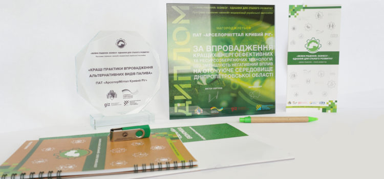 Awards for Implementation of Energy-Efficient Solutions and Using of Alternative Fuel